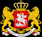 საქართველოს მთავრობის გერბი